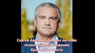 Сергей Аксенов объявил он-лайн голосование Крымский мост