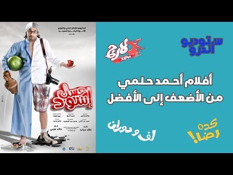 """تقييم """"ستوديو أندرو"""" لأفلام أحمد حلمي من الأفضل إلى الاسوأ"""