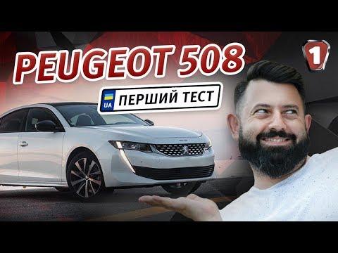 Peugeot  508 Лифтбек класса D - тест-драйв 5