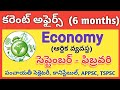 #Economy Six months Current Affairs in Telugu (September 2018 to February 2019) | General Studies