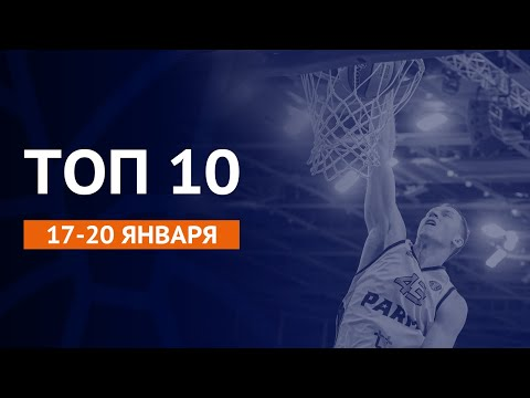 Week 16. Top 10 Plays | Season 2019/20