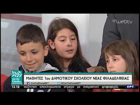 Οι Έλληνες της Μικράς Ασίας «μεσα απο τα μάτια» μαθητών δημοτικού |14/2/2019 | ΕΡΤ