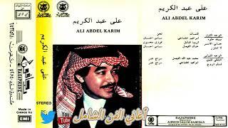 علي عبدالكريم : جاني الأسمر جاني وإفتكر زماني 1981 م تحميل MP3