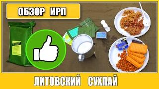=Обзор ИРП= Литовской армии. Лучший обед который я пробовал! MRE