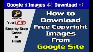 How to Download Copyright Free Images from Google | Google से Free Images कैसे डाउनलोड करे