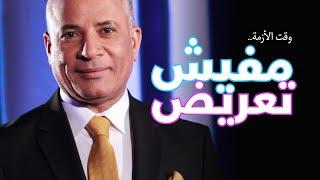 احمد موسى هيبطل | خمسة بالحب