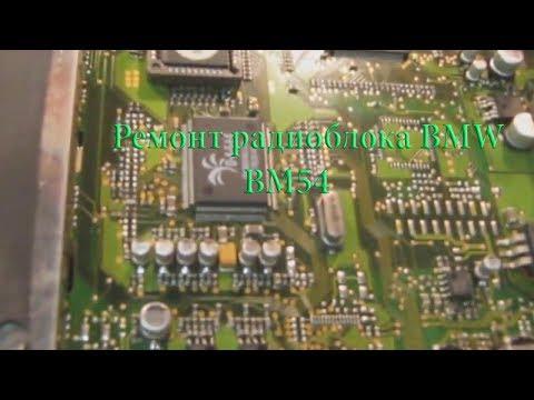 Ремонт радиоблока BMW BM54