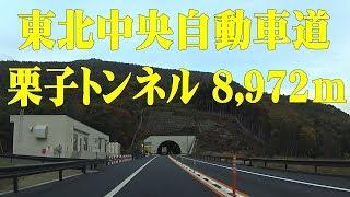 東北中央自動車道・栗子トンネル開通東北道~東北中央自動車道~山形道走行映像