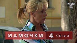 """Сериал """" Мамочки """"  4 серия. Мелодрама  семейная комедия  в HD (16 серий)."""