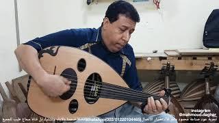 الامل ل ام كلثوم عود بريشة العازف الكبير سيد منصور Oud من صناعة محمود داغر تسلسل(154) تحميل MP3