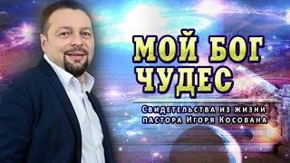 Проповедь - Мой Бог чудес - Игорь Косован
