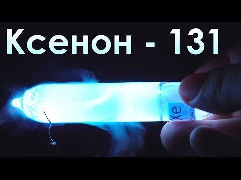 Ксенон - САМЫЙ ЯРКИЙ ГАЗ НА ЗЕМЛЕ!