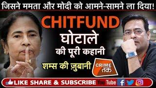 MAMATA VS CBI:ममता बनर्जी क्यों मोदी की CBI से कोलकाता पुलिस कमिश्नर राजीव कुमार को बचा रही हैं |