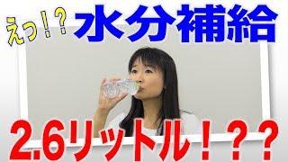 1日に体から排出される量と同量の水を飲む必要がある?