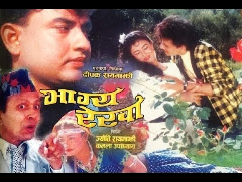 Bhagya Rekha | Nepali Movie