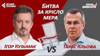 Ігор Кузьмак vs Тарас Кльофа