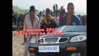 Гуштин 2018 АВТОМОБИЛ байни Газалшо ва Болтаи узбекистони дар Ёвон дехаи Бог