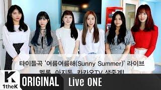 LiveONE(라이브원): GFRIEND(여자친구) _ Sunny Summer(여름여름해) 생중계 깜짝 인사말