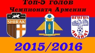 Top 5 ● Armenian Premier League ● goals ● 2015/2016