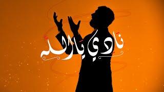 Saad Lamjarred - NADI YA ALLAH | 2021 | سعد لمجرد - نادي يا الله تحميل MP3