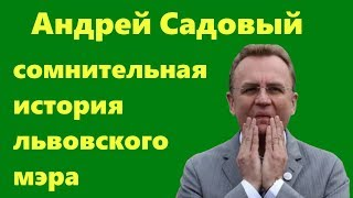 Андрей Садовый – сомнительная история львовского мэра и лидера «Самопомощи»