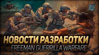 НОВОСТИ РАЗРАБОТКИ v 0.130 ◆ Freeman Guerrilla Warfare
