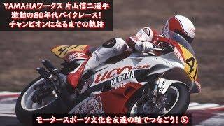 激動の80年代バイクレース!ワークスライダー・チャンピオンになるまでの軌跡を片山選手に聞いてみた!