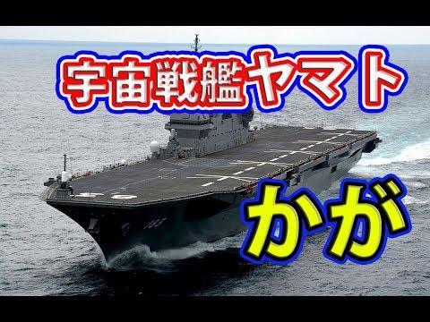 護衛艦空母「かが」宇宙戦艦ヤマトで大阪に入港!【海上自衛隊】舞鶴音楽隊