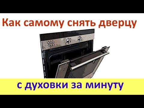 Снимаем дверь духовки