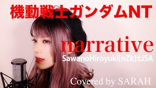 【機動戦士ガンダムNT】SawanoHiroyuki[nZk]:LiSA - narrative  (SARAH cover) / MOBILE SUIT GUNDAM NARRATIVE