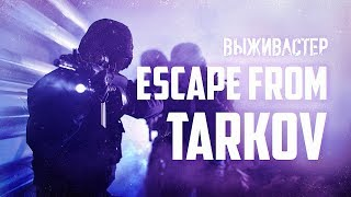 №104 Escape From Tarkov - Го гулять в ТЦ!!!