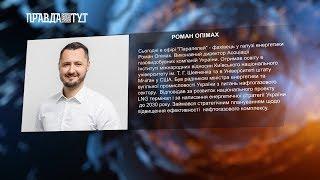 «Паралелі» Роман Опімах : Як Україні позбутися залежності від імпорту газу