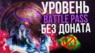 Ti 2019 Battle Pass: Как апать лвл без Доната!?