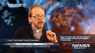 «Паралелі» Георгій Коваленко: Що потрібно знати про Різдво