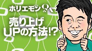 堀江貴文のQ&Avol.348〜売り上げUPの方法!?〜