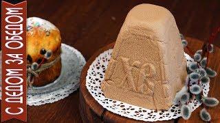 ПАСХА шоколадная |Творожное лакомство