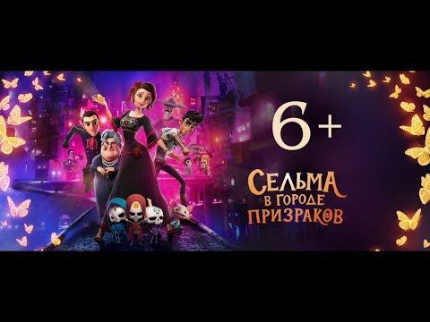 Сельма в городе призраков (2019)-  Русский трейлер