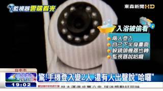 [東森新聞HD]恐怖!女入浴Live直播? 網路監視器遭駭