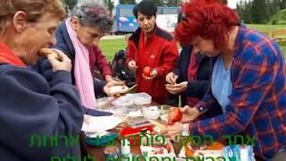 אוהבי לכת בבולגריה 2018