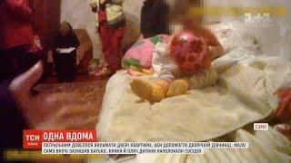 Дворічну дівчинку, яку батько покинув одну вдома, доправили до дитбудинку у Сумах