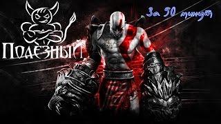 God of War 3 за 50 минут [Нарезка]