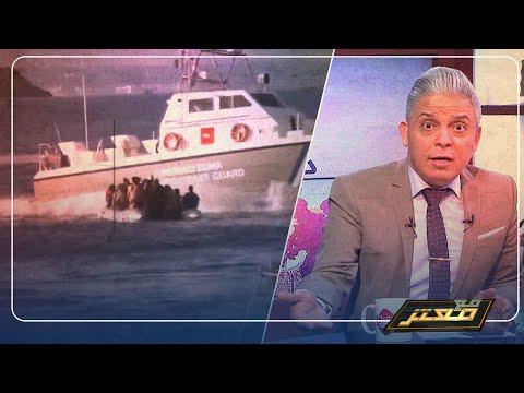 إغراق قارب للمهاجرين
