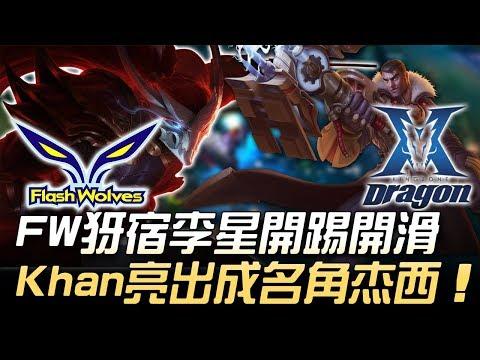FW vs KZ 閃電狼犽宿李星開踢開滑 Khan亮出成名角杰西!Game3