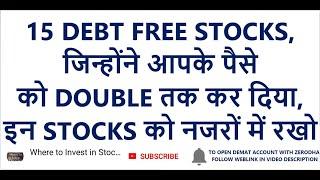 15 DEBT FREE STOCKS | आपके पैसे को DOUBLE तक कर दिया | इन STOCKS को नजरों में रखो | DEBT FREE SHARES