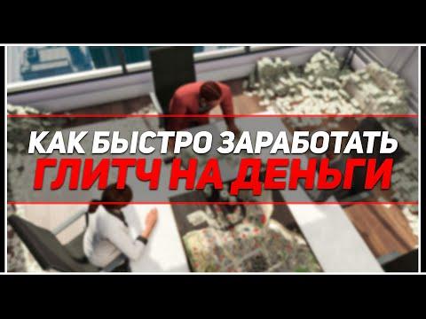 Деньги в интернете как заработать