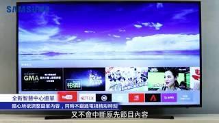 Samsung 4K UHD 電視 KU6000安裝指南與特點介紹