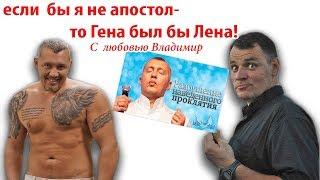 Владимир Мунтян & Геннадий Мохненко - встреча ПАУКОВ  в банке