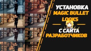 УСТАНОВКА MAGIC BULLET LOOKS в программы Photoshop,After Effects и Sony Vegas 2018-2019