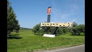 Города России Свободный и Космодром Восточный Амурской области