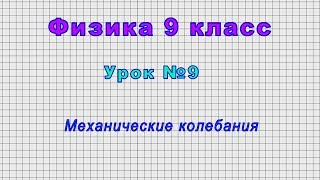 Физика 9 класс Урок 9 - Механические колебания.